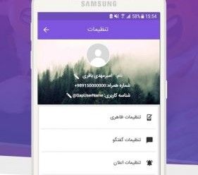دانلود Gap Messenger 8.4.2 – پیام رسان جدید گپ اندروید