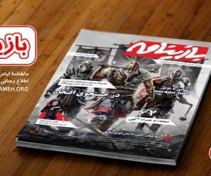 شماره دهم مجله بازینامه منتشر شد: در جستجوی افتخار!